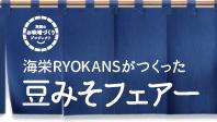海栄RYOKANSがつくった 豆みそフェアー