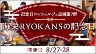 海栄RYOKANSの記念日