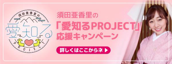 須田亜香里の「愛知るPROJECT」応援キャンペーン
