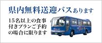 県内無料送迎バスあります